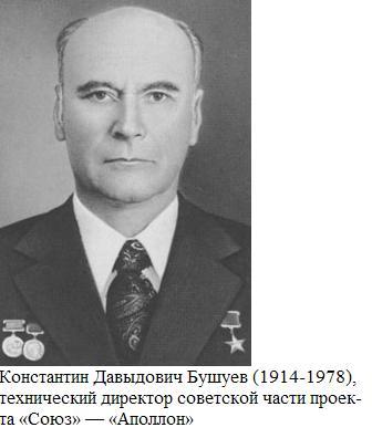 Бушуев.JPG